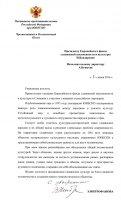 Приветствие Посла России при ЮНЕСКО