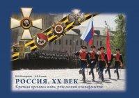 Россия в годы войн и конфликтов