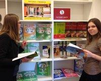 Выставка учебников «Русский язык как иностранный»