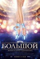 Дни российского кино в Словакии
