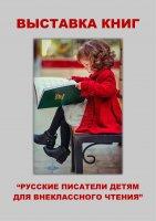 Выставка книг «Русские писатели детям для внеклассного чтения»
