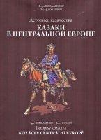 Презентация книги «Летопись казачества. Казаки в центральной Европе» состоялась в Братиславе