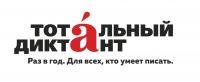 Тотальный диктант по русскому языку в Братиславе