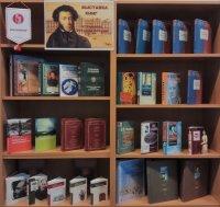 """Výstava kníh """"Stránky ruskej poézie"""""""