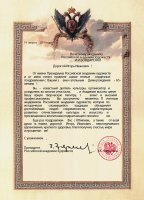 Поздравление от президента Российской академии художеств Зураба Церетели