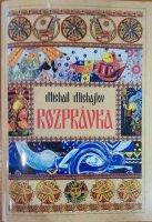 Презентация книги русских сказок