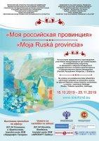 Художественная выставка «Моя российская провинция» в Братиславе