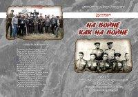 Документальный очерк о боевом пути трижды орденоносной 89-й Армянской  Таманской стрелковой дивизии.