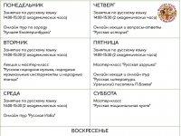 Летние онлайн школы 2020 Уральский федеральный университет Russian Studies in Real Russia