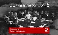 Анонс проекта В.А.Никонова