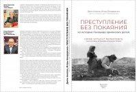 Преступление против детства:  трагические страницы геноцида армянского народа