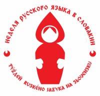 Неделя русского языка в Словакии