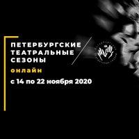 Международный театральный фестиваль онлайн «Петербургские театральные сезоны»