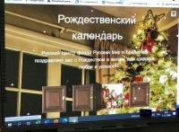 Рождественский онлайн-марафон