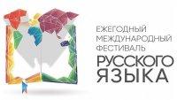 Ежегодный международный фестиваль русского языка