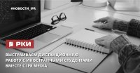 Онлайн семинар на тему «Русский как иностранный»