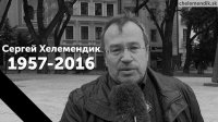 Памяти Великого российского и словацкого публициста Сергея Хелемендика