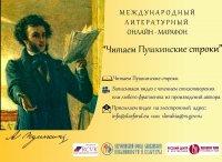 International literary online marathon