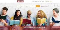 Русским Центрам Фонда «Русский мир» открыт доступ к Электронно-образовательному ресурсу (ЭОР) «Русский как иностранный»
